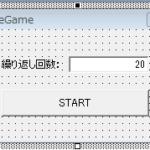 ライフゲーム-ユーザーフォーム