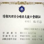 情報処理安全確保支援の資格証明・免許賞・登録証