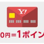 yjカードのポイント還元率がお得