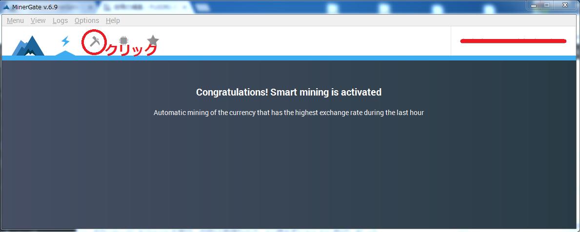 MinerGateの始め方6