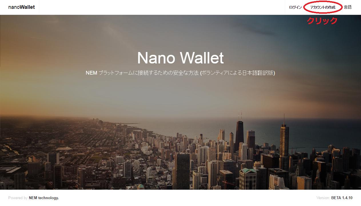 NanoWalletでNEMのハーベスト③