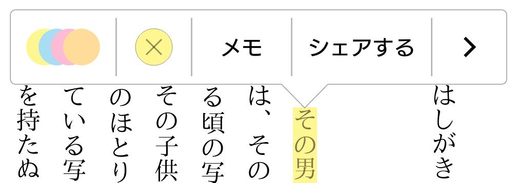 Kindleアプリの機能の使い方1(Android・iPhone)