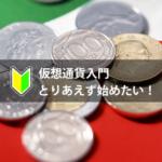 仮想通貨入門-とりあえず始める方法
