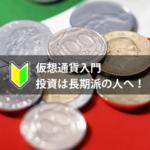 仮想通貨入門-長期ポジション(ガチホ)の人向け