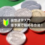 仮想通貨入門-低予算で始める方法