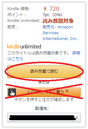 kindle-unlimitedの登録方法と使い方3