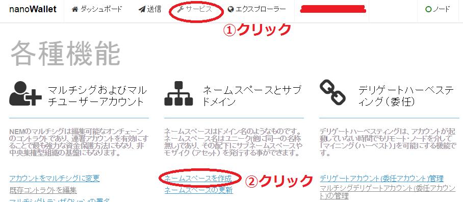 NEMで独自トークン発行2