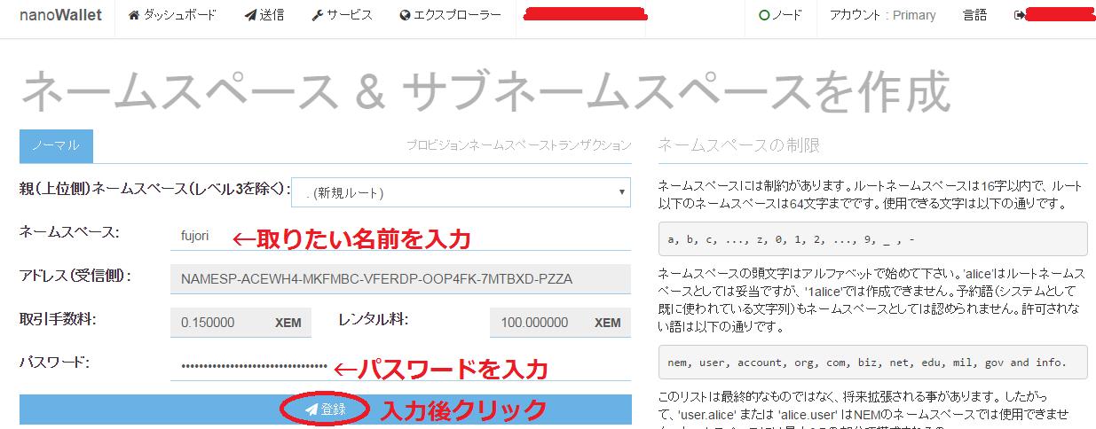 NEMで独自トークン発行3