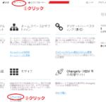 NEMで独自トークン発行4
