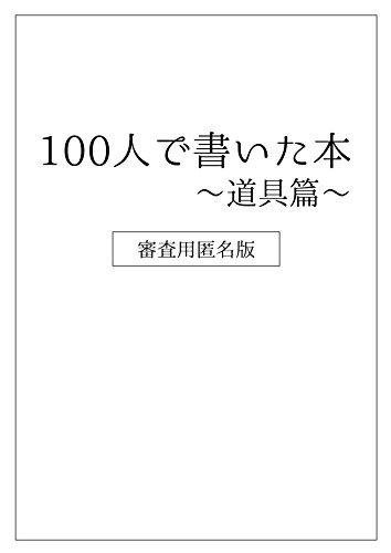 100人で書いた本~道具篇~