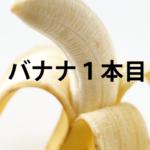 バナナ1本目-琉球方言のバナナはバサナイ