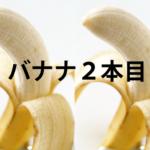 バナナ2本目-逆からむいてみた