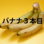 バナナ3本目-高校時代の英語の授業、グリーンバナナ