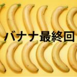 バナナ5本目-卒業