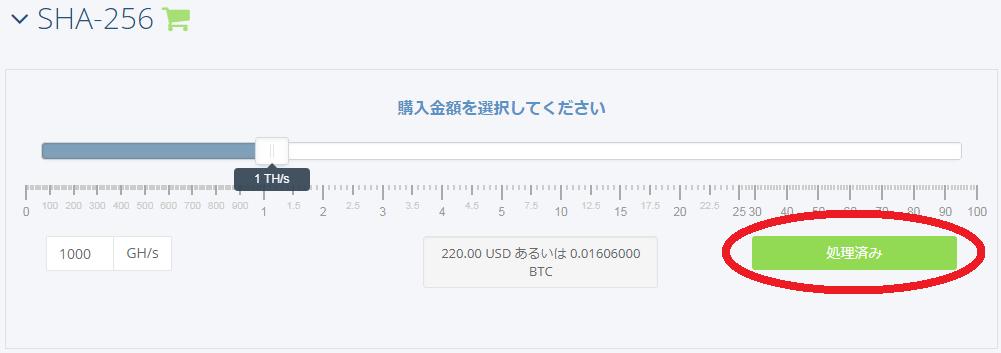 HashFlareの登録方法・購入方法・おすすめの設定05