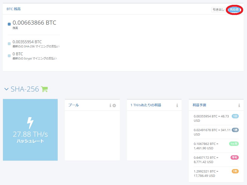 HashFlareの登録方法・購入方法・おすすめの設定12