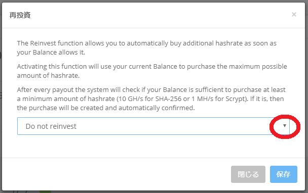 HashFlareの登録方法・購入方法・おすすめの設定13