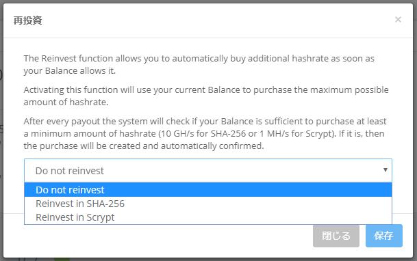 HashFlareの登録方法・購入方法・おすすめの設定14