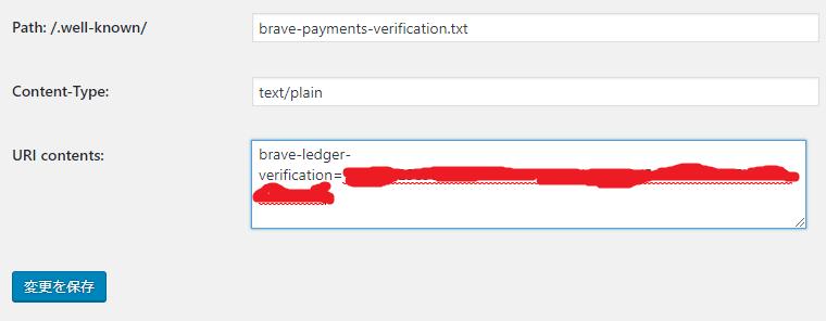 BAT(BasicAttentionToken)のパブリッシャー登録のためのワードプレス側の設定