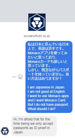 仮想通貨のMonacoプロジェクトとMessengerでやり取り