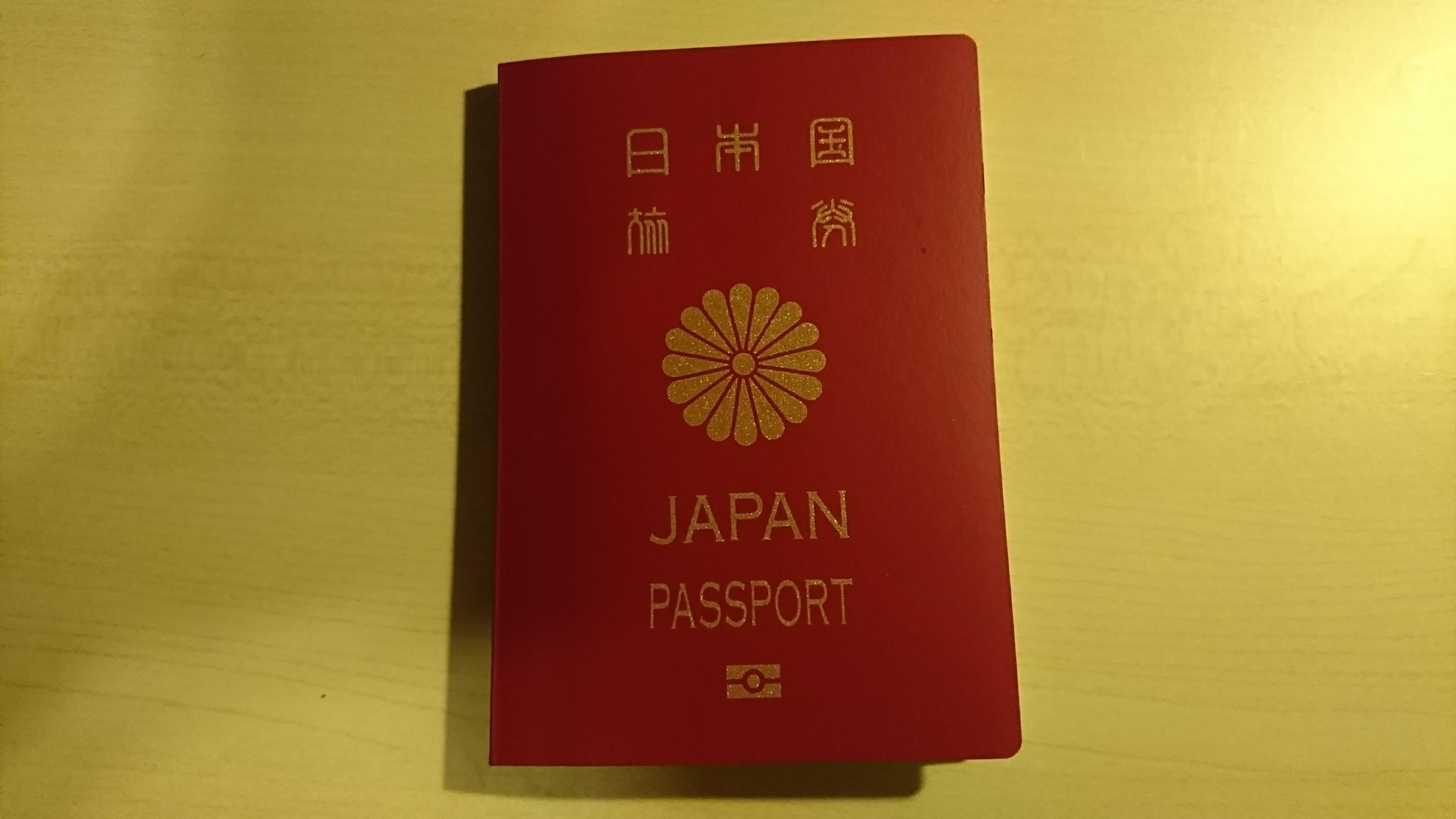 パスポート取りました。