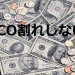 インカムゲイン仮想通貨はICO割れしない?