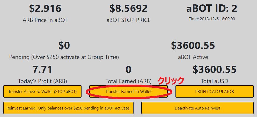 ARBITRAGINGで配当を出金する方法1