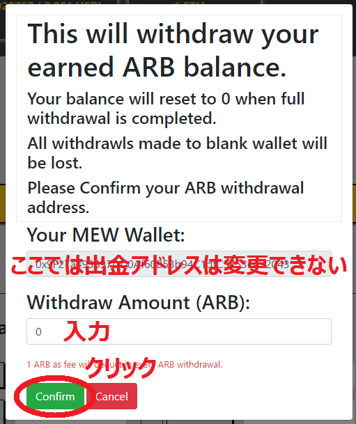 ARBITRAGINGで配当を出金する方法8