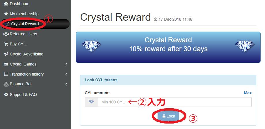 CrystalTokenのCrystalRewardへ投資する