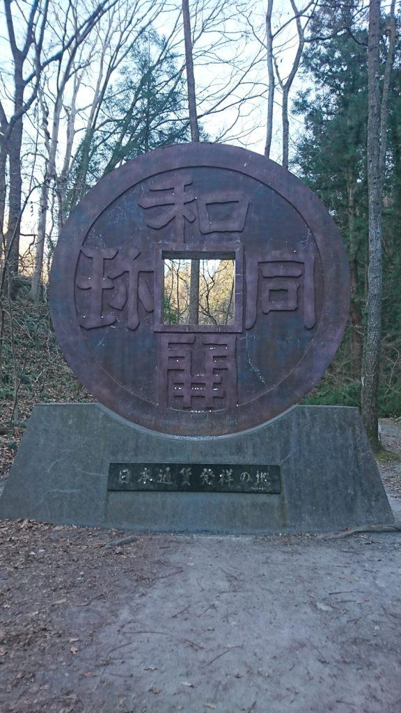 日本最初の通貨のマイニング(採掘)の地の和同開珎モニュメント