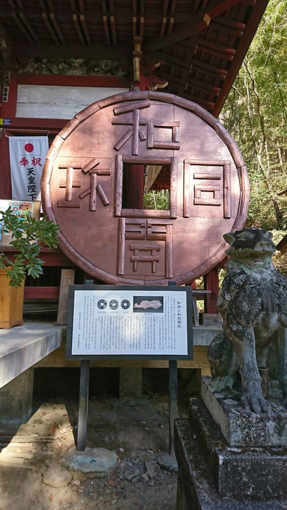 秩父の聖神社の和同開珎モニュメント-仮想通貨投資にご利益のある神社